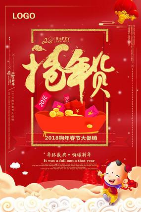新年春节抢年货促销海报