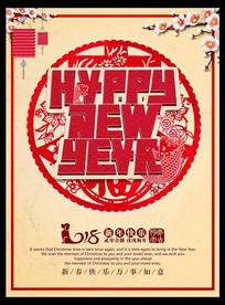 新年快乐狗年创意海报
