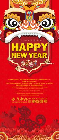 新年快乐狗年促销海报