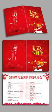 喜庆2018年晚会节目单设计