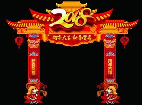 喜庆狗年春节超市龙门架
