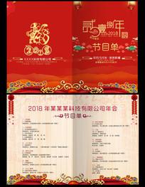 喜庆红色狗年2018节目单