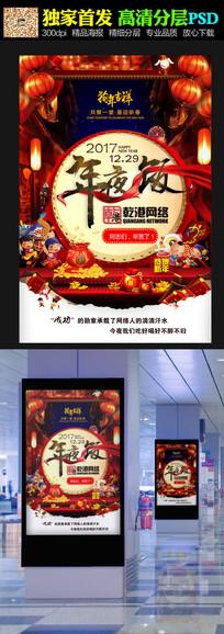 喜庆年夜饭海报设计