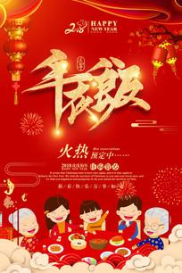喜庆新年年夜饭宣传海报 PSD