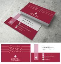 医疗简洁名片