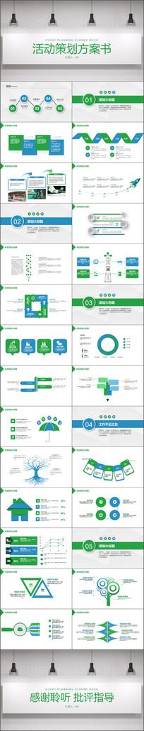 营销策划活动方案ppt模板