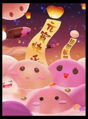 元宵节手绘汤圆创意海报 PSD