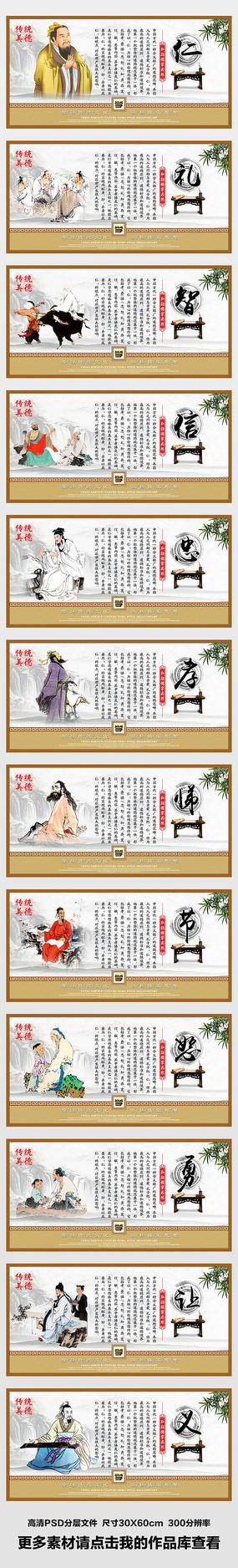 整套中华传统美德文化展板挂画 PSD