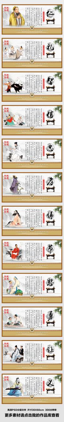 整套中华传统美德文化展板挂画