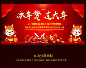 中国风办年货展板