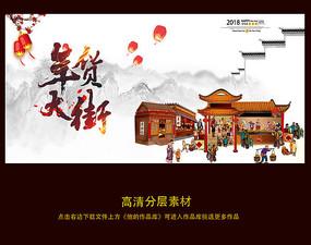 中国风年货大街展板