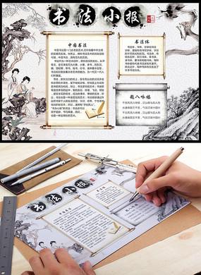 中国风书法小报手抄报模板