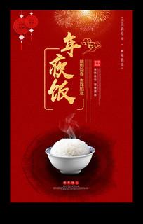 中国风喜庆年夜饭海报