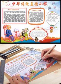 中华传统美德手抄报