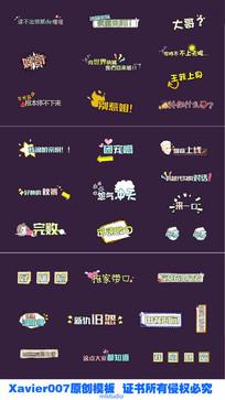 综艺节目卡通字幕AE模板