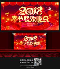 2018春节联欢晚会背景展板