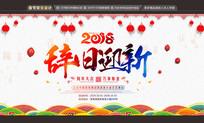 2018春节宣传展板