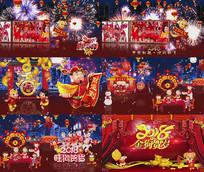 2018狗年春节晚会开场片头
