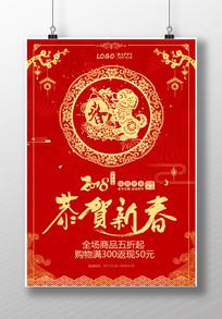 2018狗年红金色促销海报