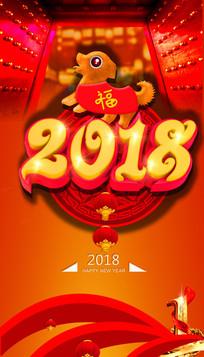 2018狗年闹春春节海报