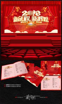 中式2018狗年晚会舞台背景