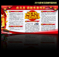 2018狗年新年宣传栏