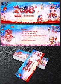 2018狗年中国风抽奖券
