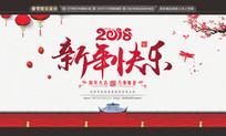 2018新年快乐背景展板