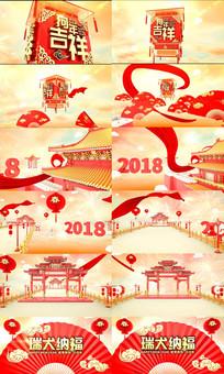 2018新年片头动态视频 aep