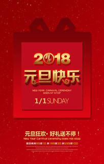 2018元旦联欢晚会海报