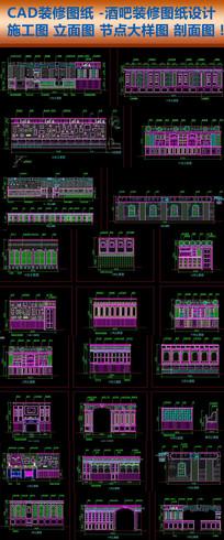CAD酒吧装修设计施工图纸 dwg