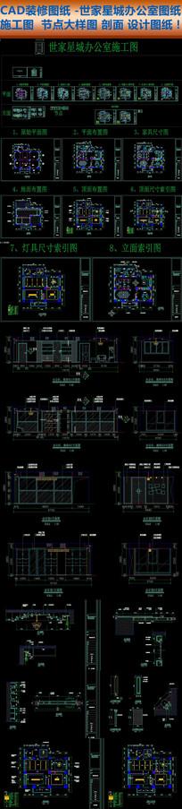 CAD写字楼办公室设计施工图 dwg