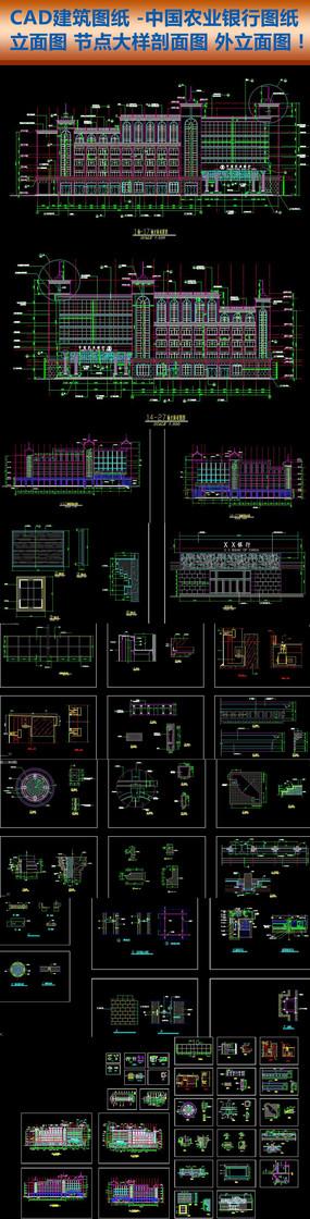 CAD银行建筑立面图施工图
