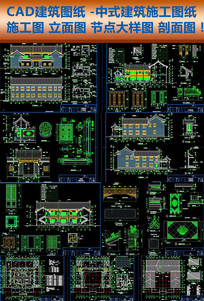 CAD中式建筑别墅外立面图纸