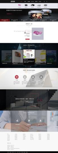 创意科技企业网站 PSD