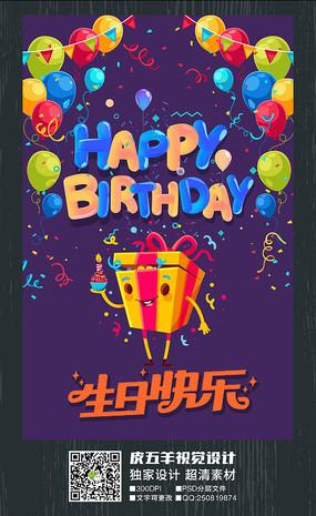 创意生日快乐海报