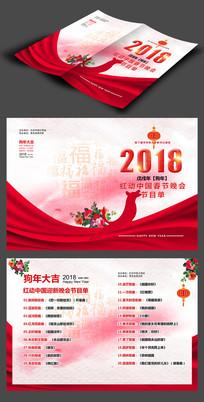 春节晚会节目单设计
