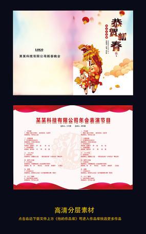 春节新年晚会节目单