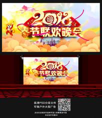 大气狗年春节联欢晚会背景展板