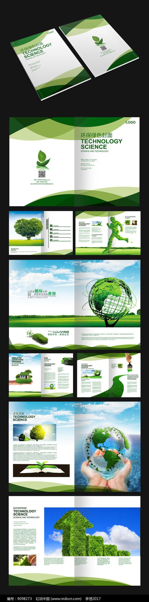 大气绿色环保画册图片