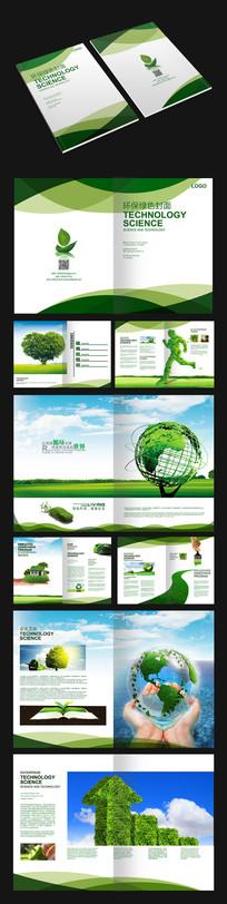 大气绿色环保画册