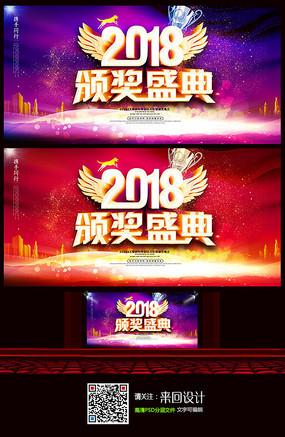 大气企业年度颁奖典礼背景展板