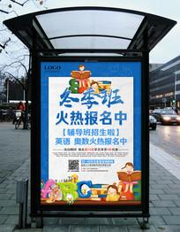 冬季补习班培训班招生海报