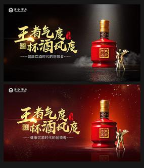 高端酒广告背景海报