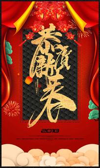 恭贺新春2018年狗年海报