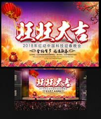 狗年2018春节背景图片