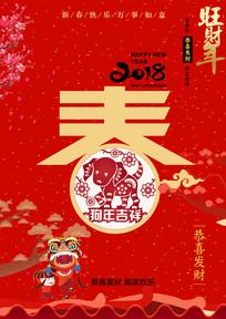 狗年吉祥春节海报