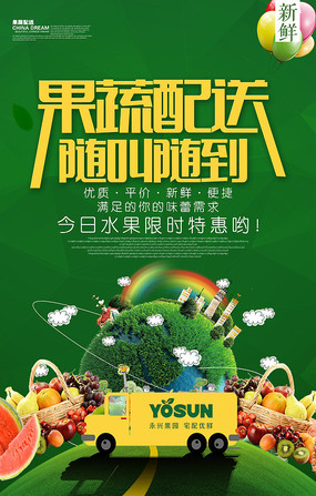 果蔬配送宣传海报