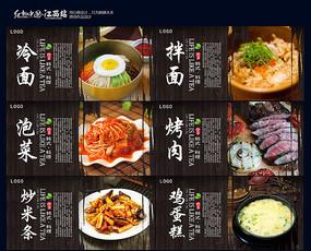 韩式美食展板设计