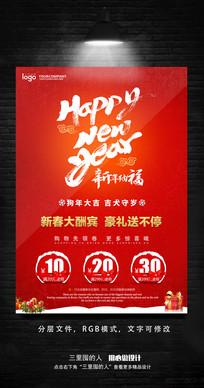 happy new year海报